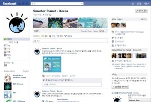 Smarter Planet KR 페이스북 팬페이지